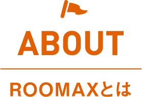 ABOUT ROOMAXとは