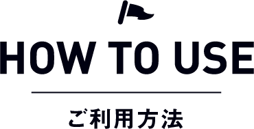 HOW TO USE ご利用方法